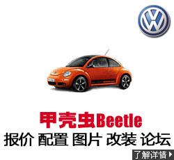 新锐车网大众甲壳虫 Beetle