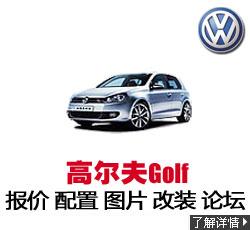 新锐车网大众高尔夫 Golf