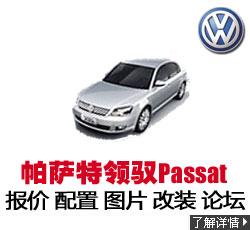 新锐车网大众帕萨特 Passat