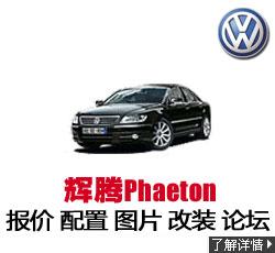 新锐车网大众辉腾 Phaeton