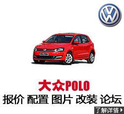 新锐车网大众波罗 Polo