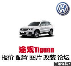 新锐车网大众途观 Tiguan
