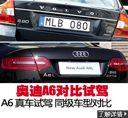 奥迪A6L车型对比