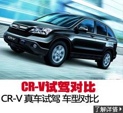 本田CRV车型对比