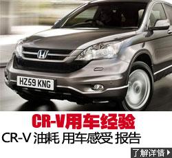 本田CRV使用技巧(换档、四驱、省油、涉水、低温、高速)