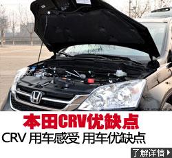 本田CRV异响共振