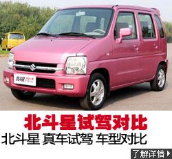 铃木北斗星车型对比