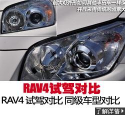 丰田RAV4车型对比