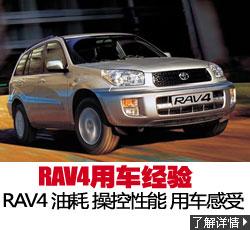 丰田RAV4长期经验