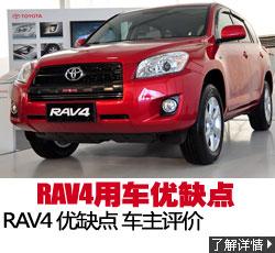 丰田RAV4使用技巧(换档、四驱、省油、涉水、低温、高速)